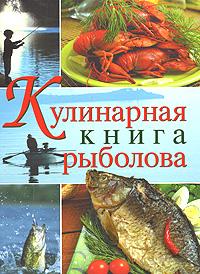 Кулинарная книга рыболова (серия Подарочные издания. Кулинария)