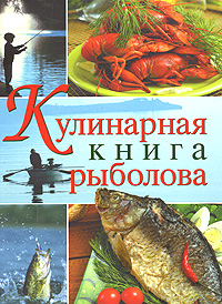 Спиннер К. - Кулинарная книга рыболова (серия Подарочные издания. Кулинария) обложка книги