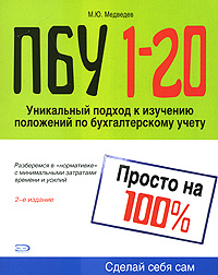 Медведев М.Ю. - ПБУ 1-20. Просто на 100%. 2-е изд., исправленное обложка книги