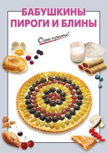 Бабушкины пироги и блины обложка книги