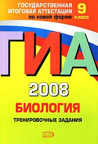 Лернер Г.И. - ГИА - 2008. Биология: Тренировочные задания: 9 класс обложка книги
