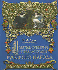 Поверья, суеверия и предрассудки русского народа обложка книги