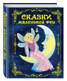 - Сказки маленькой феи обложка книги