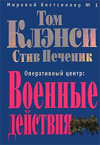 Оперативный центр: Военные действия обложка книги
