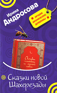Сказки новой Шахерезады обложка книги