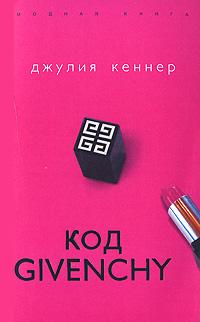 Кеннер Д. - Код Givenchy обложка книги
