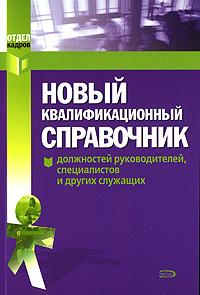 - Новый Квалификационный справочник должностей руководителей, специалистов и других служащих обложка книги