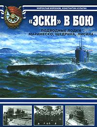 Эски в бою. Подводные лодки Маринеско, Щедрина, Лисина обложка книги