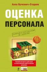 Вучкович-Стадник А.А. - Оценка персонала: четкий алгоритм действий и качественные практические решения обложка книги