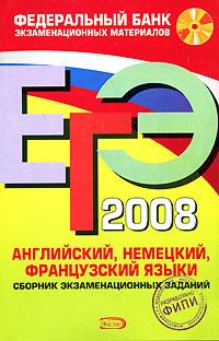 - ЕГЭ - 2008. Английский, немецкий, французский языки. Федеральный банк экзаменационных материалов. (+CD+брошюра) обложка книги