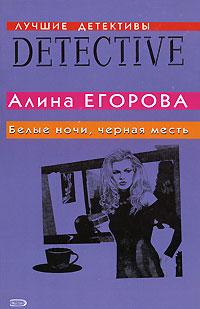 Егорова А. - Белые ночи, черная месть обложка книги