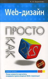 Web-дизайн. Просто как дважды два Борисенко А.А.