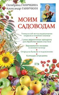 Ганичкина О.А., Ганичкин А.В. - Моим садоводам. 6-е изд., испр. и доп. обложка книги