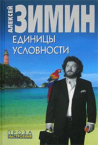 Единицы условности обложка книги