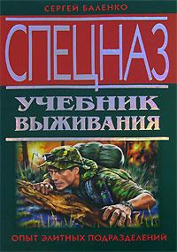 Спецназ. Учебник выживания. Опыт элитных подразделений обложка книги