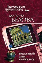 Белова М. - Итальянский сапог на босу ногу' обложка книги