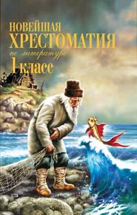 - Новейшая хрестоматия по литературе. 1 класс обложка книги