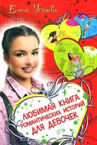 Любимая книга романтических историй для девочек