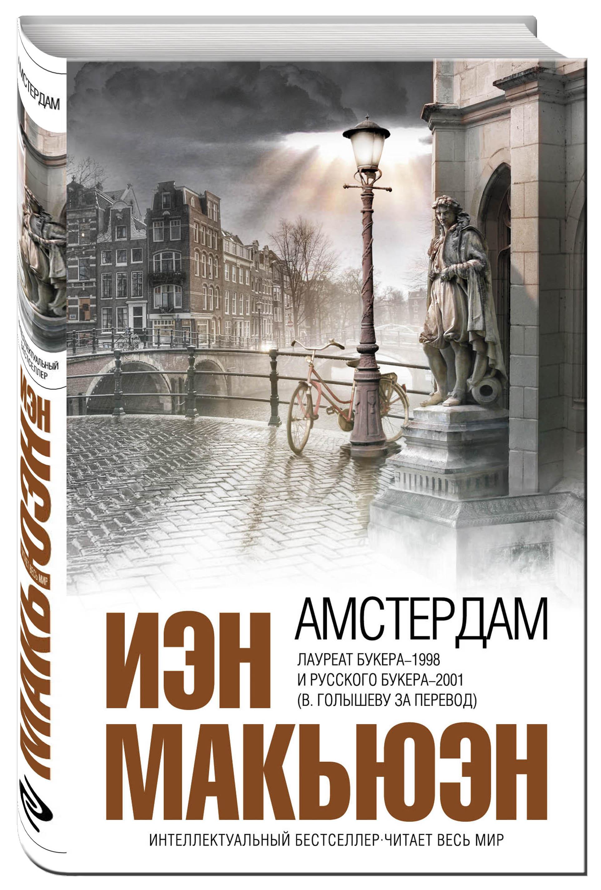 Иэн макьюэн амстердам скачать книгу