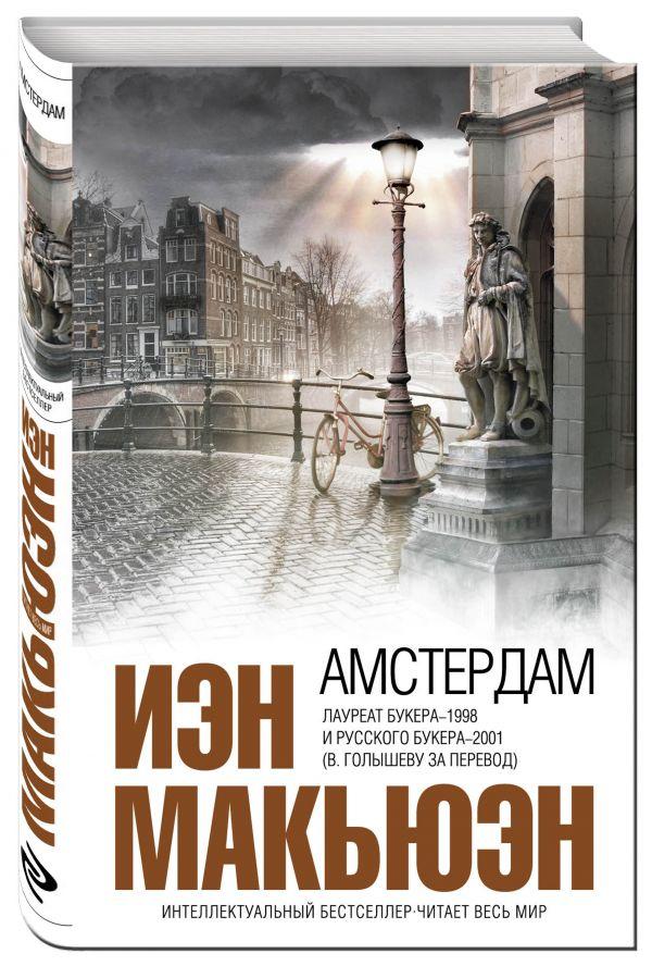 Амстердам Макьюэн И.
