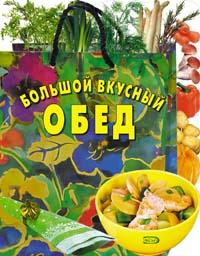 - Большой вкусный обед обложка книги
