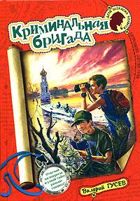 Гусев В.Б. - Криминальная бригада обложка книги