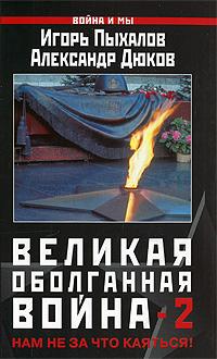 Великая оболганная война - 2. Нам не за что каяться! обложка книги