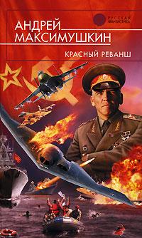 Максимушкин А.В. - Красный реванш обложка книги