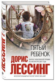 Лессинг Д. - Пятый ребенок обложка книги