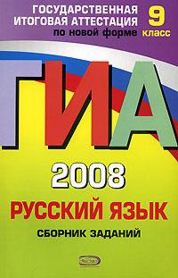 Львова С.И. - ГИА - 2008. Русский язык: Сборник заданий: 9 класс обложка книги