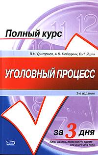 Уголовный процесс: учебное пособие. 2-е издание, переработанное и дополненное