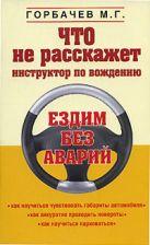 Горбачев М.Г. - Что не расскажет инструктор по вождению' обложка книги