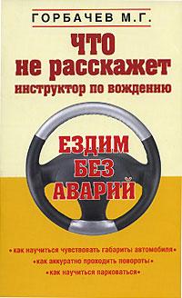 Что не расскажет инструктор по вождению Горбачев М.Г.