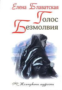 Блаватская - Голос Безмолвия обложка книги