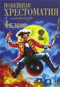 - Новейшая хрестоматия по литературе. 4 класс обложка книги