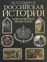 Российская история. Записки великой императрицы Екатерина II