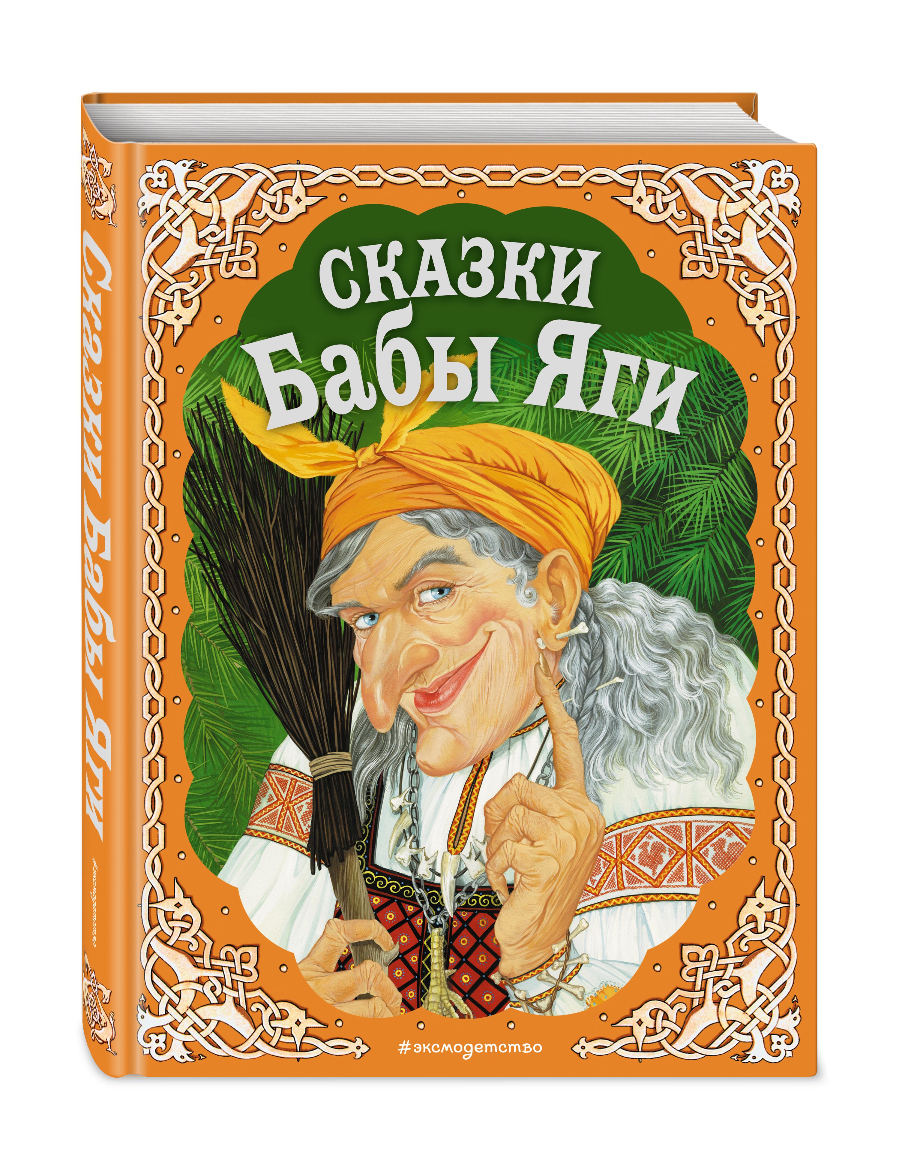 Сказки Бабы Яги эксмо сказки бабы яги
