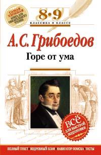 Грибоедов А.С. - Горе от ума: 8-9 классы (Текст, комментарий, указатель, учебный материал) обложка книги