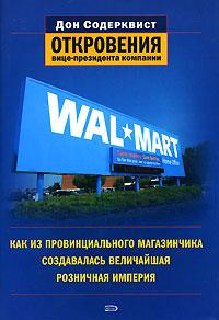 Содерквист Д. - Wal-Mart: как из провинциального магазинчика создавалась величайшая розничная империя. Откровения вице-президента компании обложка книги