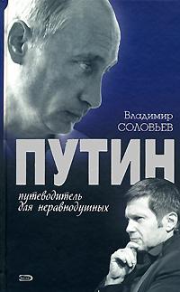 Соловьев В.Р. - Путин. Путеводитель для неравнодушных обложка книги