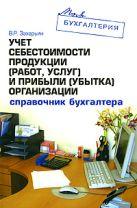 Захарьин В.Р. - Учет себестоимости продукции (работ, услуг) и прибыли (убытка) организации' обложка книги