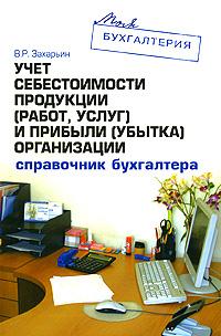 Захарьин В.Р. - Учет себестоимости продукции (работ, услуг) и прибыли (убытка) организации обложка книги