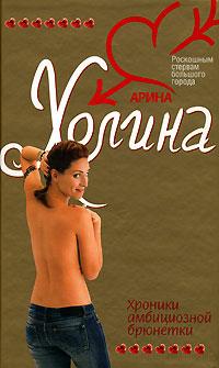 Холина А.И. - Хроники амбициозной брюнетки обложка книги