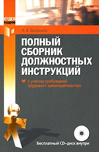 Захарьина А.В. - Полный сборник должностных инструкций. (+CD) обложка книги