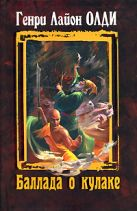 Олди Г.Л. - Баллада о кулаке' обложка книги