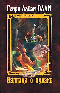 Баллада о кулаке обложка книги