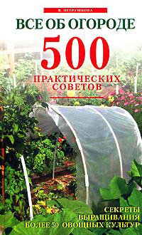Петрушкова В.И. - Все об огороде. 500 практических советов обложка книги