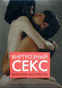 Фокс Р. - Виртуозный секс. Вершины мастерства обложка книги