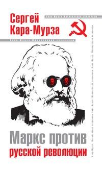 Маркс против русской революции обложка книги