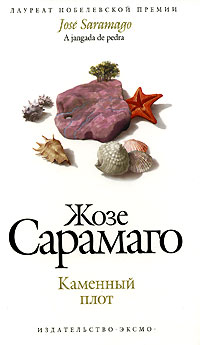 Сарамаго Ж. - Каменный плот обложка книги